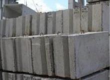 фундаментальные-блоки